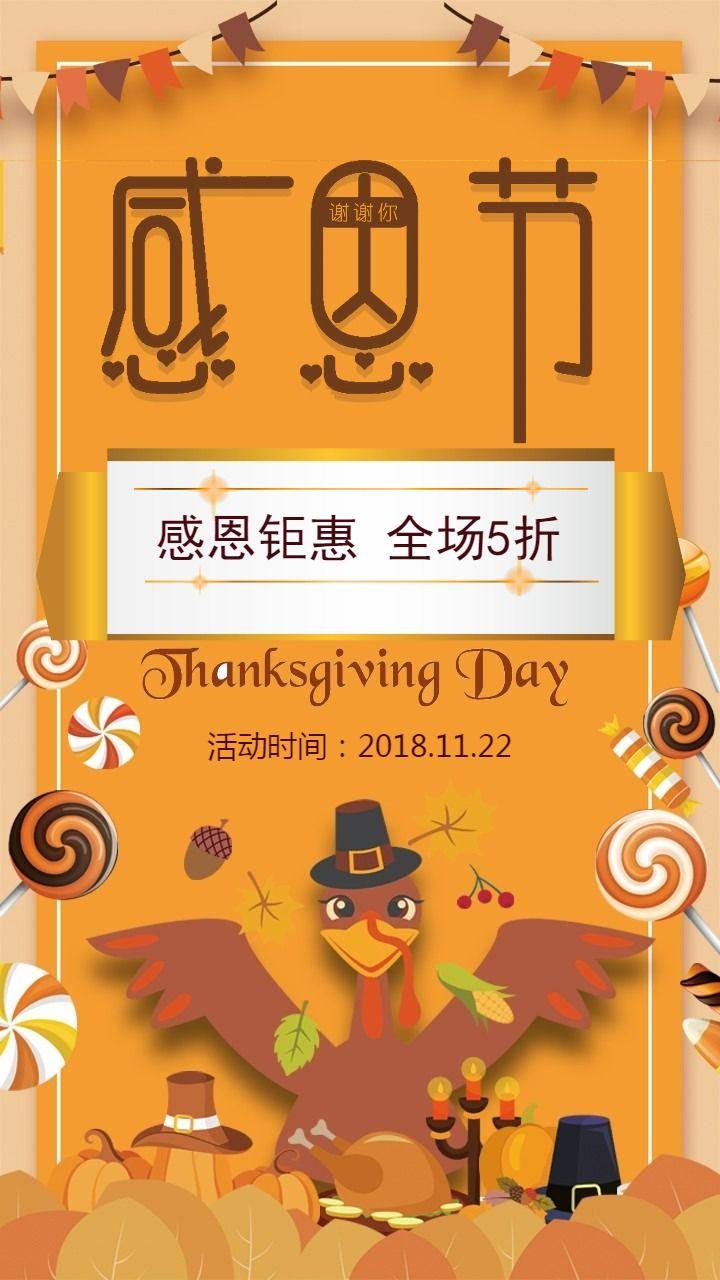 感恩节 感恩节活动 感恩节促销 感恩节祝福