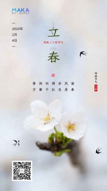 简约清新春季立春节气日签宣传海报