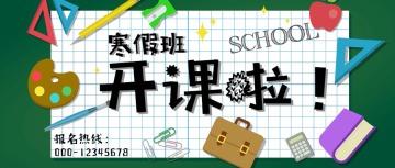 招生宣传寒假班开课公众号封面头图