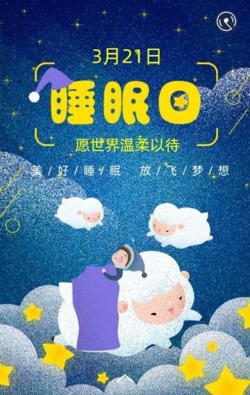 蓝色卡通国际睡眠日世界睡眠日推广H5模板