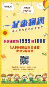 亮黄色扁平卡通风格早教中心/兴趣班拼团活动促销宣传海报