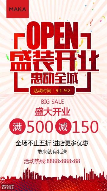惠动全城盛大开业大气传统宣传促销海报