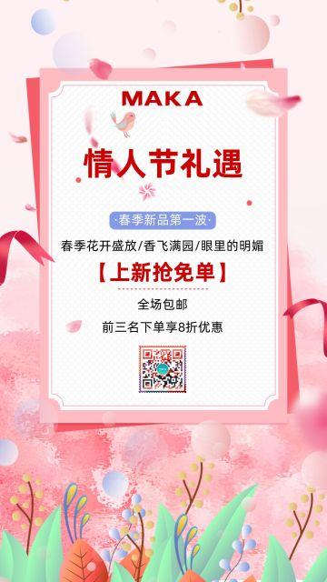 粉色文艺情人节宣传海报