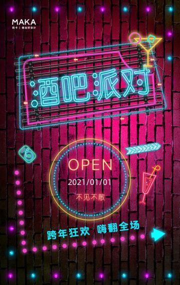 紫色炫酷酒吧夜店跨年活动促销宣传酒水宣传H5