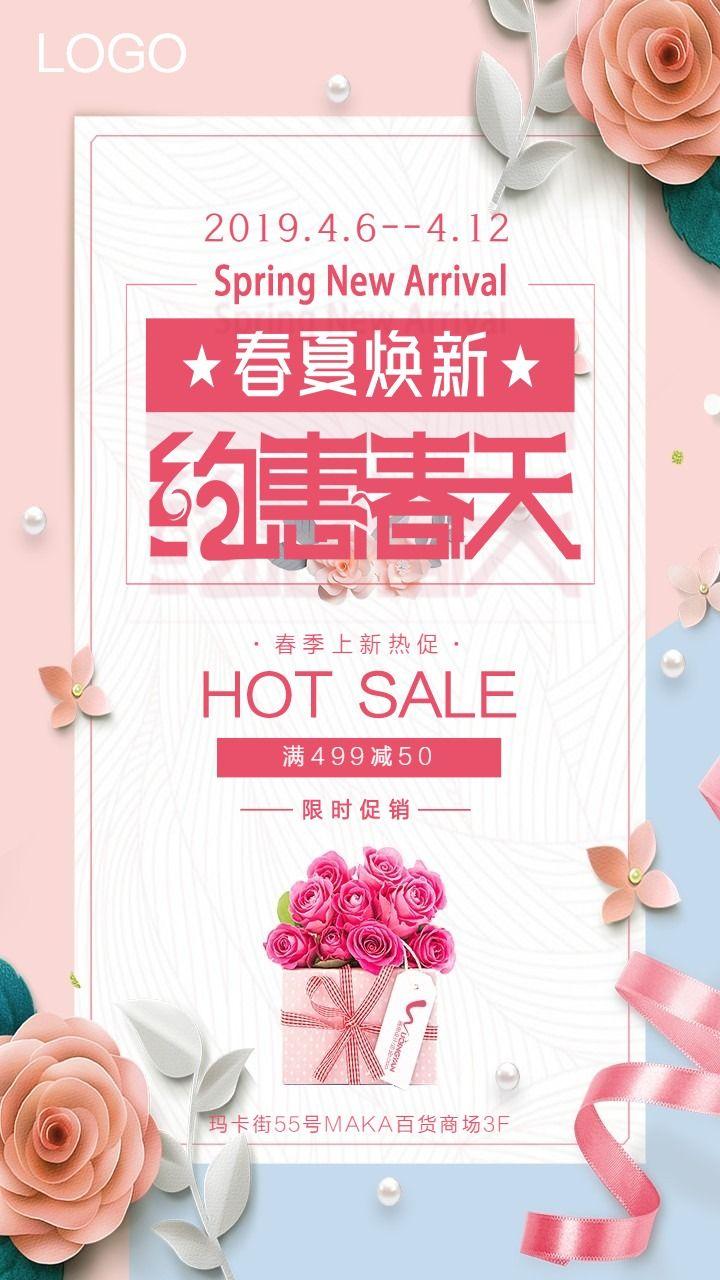 粉色唯美浪漫风春季新品促销宣传手机海报