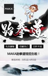 白色卡通兴趣培训跆拳道招生翻页H5