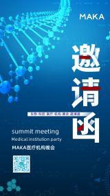 科技创意医疗机构晚会会议邀请函海报