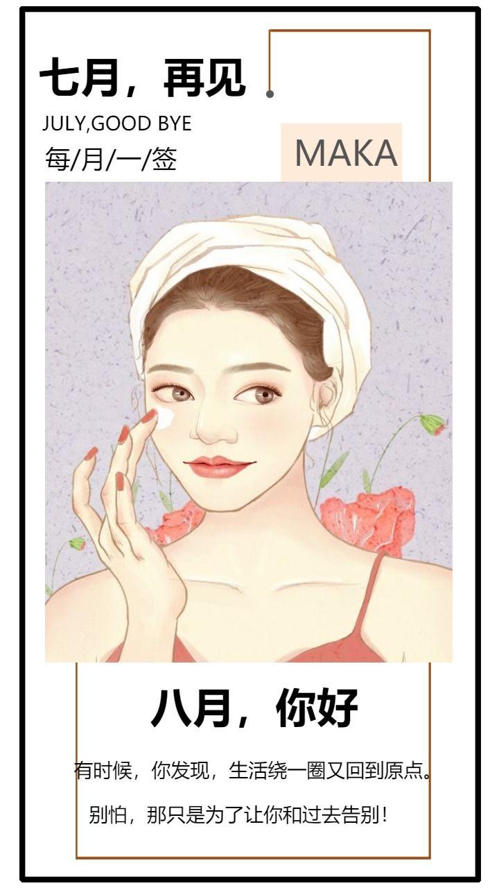 文艺清新七月再见八月你好语录手机海报