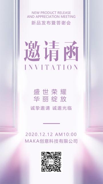 简约现代时尚活动展会酒会晚会宴会开业发布会邀请函海报模板