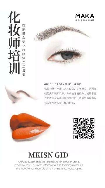 白色化妆师培训学习学校指导课程等宣传海报设计模板