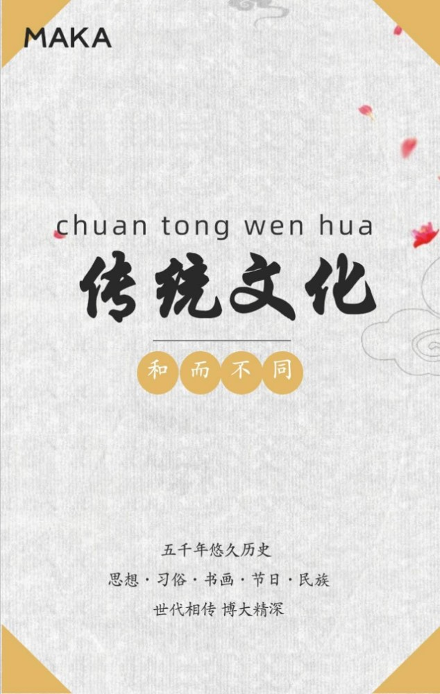 文化倡导文艺活动宣传推广中国风水墨简约大气翻页H5
