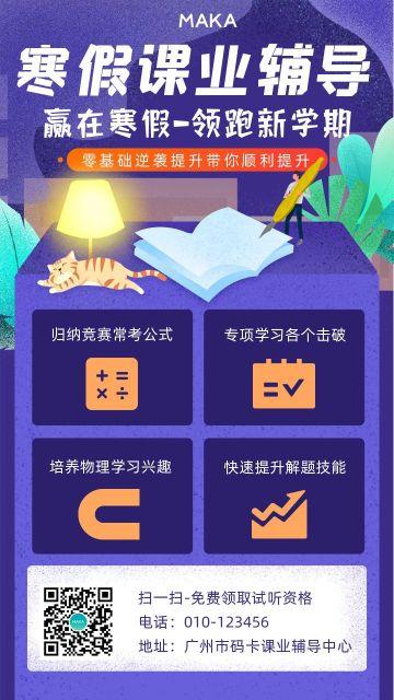 紫色简约卡通寒假课业辅导班班招生宣传手机海报