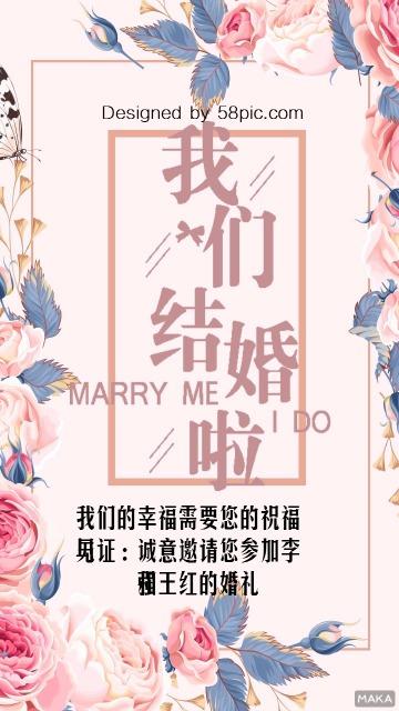 浪漫结婚请柬海报
