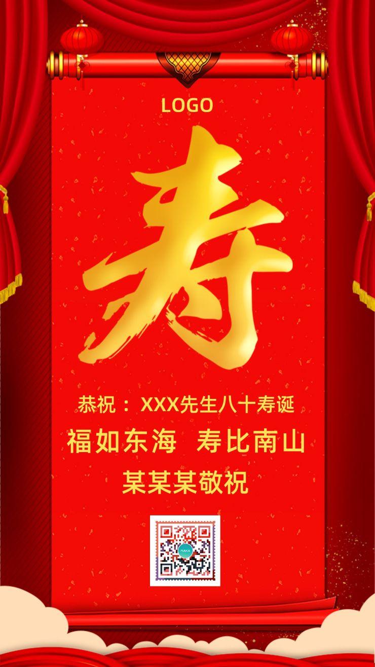 简约喜庆红色老人寿宴祝寿贺卡祝寿宴祝贺祝福卡邀请宴请海报