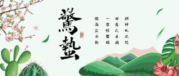 中国风卡通手绘唯美清新绿色惊蛰节气宣传微信公众号封面--头条