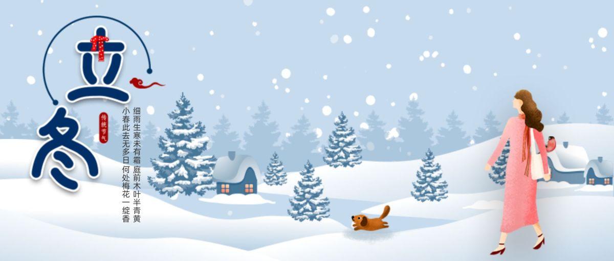 蓝色卡通手绘风格立冬节气公众号封面头条