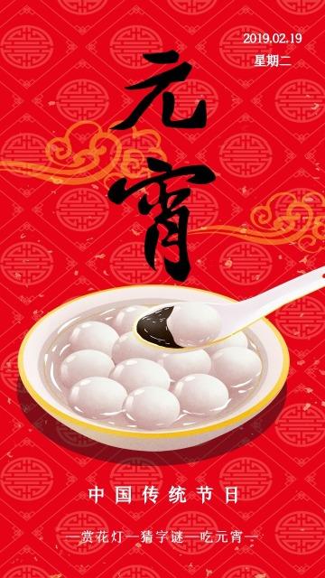 正月十五 元宵节快乐 节日宣传普及手机海报