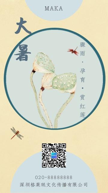 大暑二十四节气文化习俗民俗风俗企业宣传推广通用棕色简约大气中国风日签海报