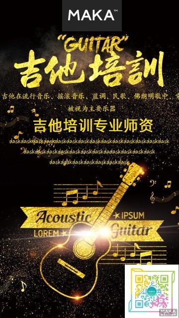 吉他培训招生宣传海报设计创意黑