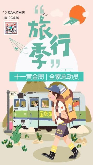 国庆节出游季 十一黄金周旅行社促销活动