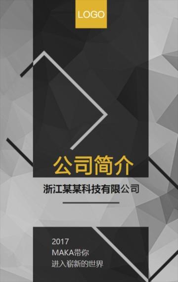 黑色商务大气企业宣传公司介绍翻页H5