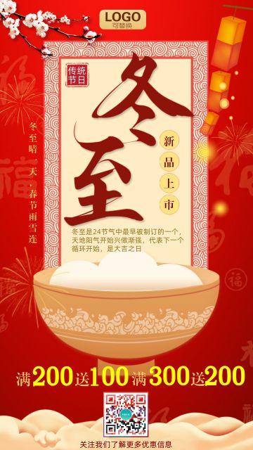 中国风冬至节气产品促销节日营销海报
