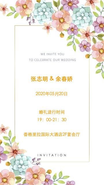 小清新ins风时尚婚礼请柬文艺清新结婚邀请海报