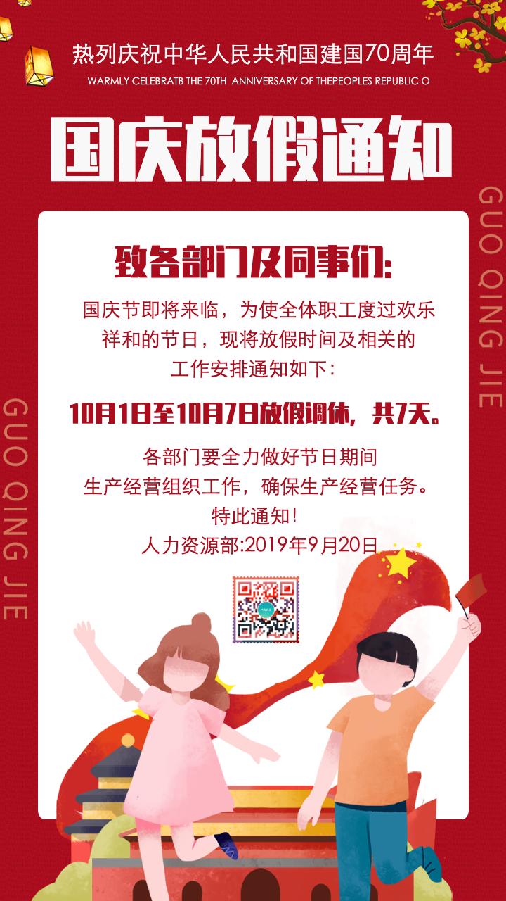 国庆节放假通知简约手绘插画设计风格放假通知宣传海报