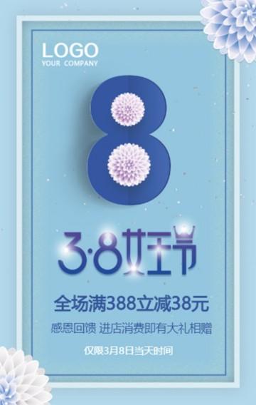 38女神节蓝色唯美风格服饰包包鞋类美妆个护母婴产品等宣传促销H5