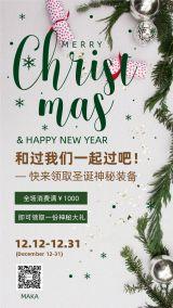 圣诞节2020年绿色时尚绚丽闪亮大气宣传活动海报