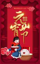 元宵节红色喜庆宣传祝福贺卡