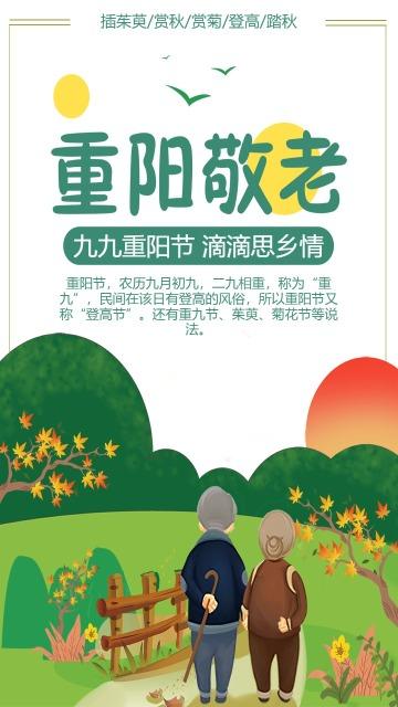 清新卡通九九重阳节