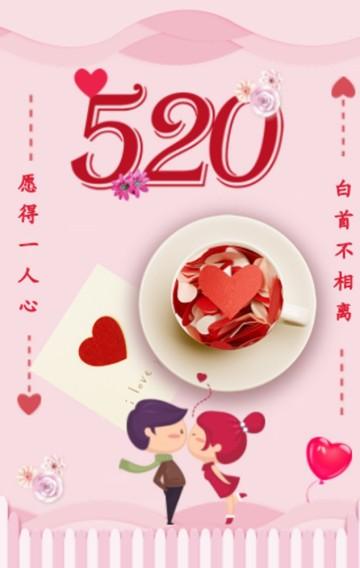 520  520表白 520贺卡 520祝福 唯美浪漫  清新文艺 520宣传