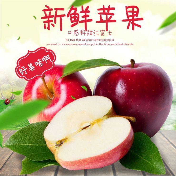 清新简约百货零售美食生鲜水果苹果促销电商主图