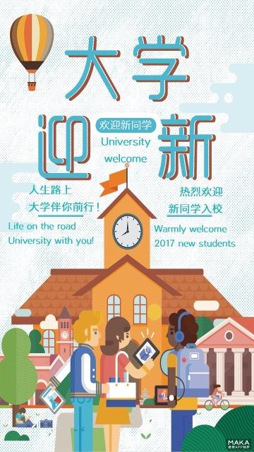 大学迎新开学季宣传