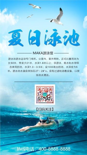 夏日简约风格游泳馆活动宣传海报模板