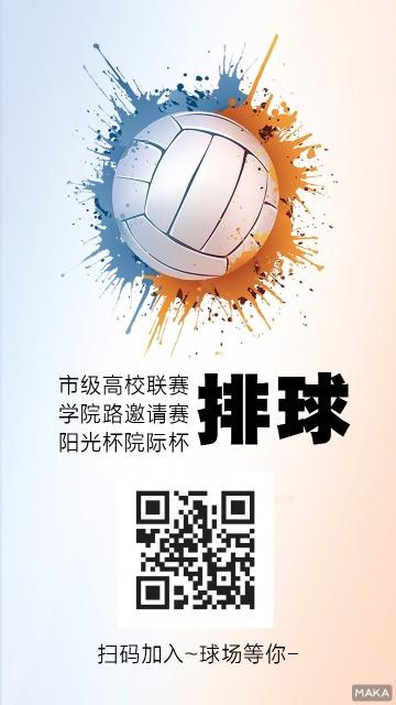 排球联赛宣传海报