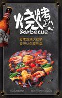 烧烤店大排档促销开业通用模板