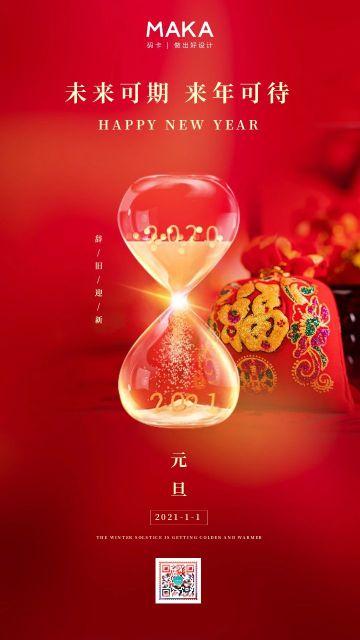 红色高端大气中国风2021元旦日签企业宣传海报