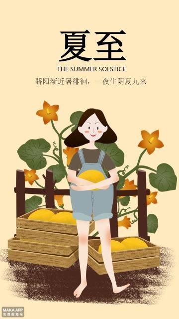黄色文艺手绘传统二十四节气之夏至节气日签海报