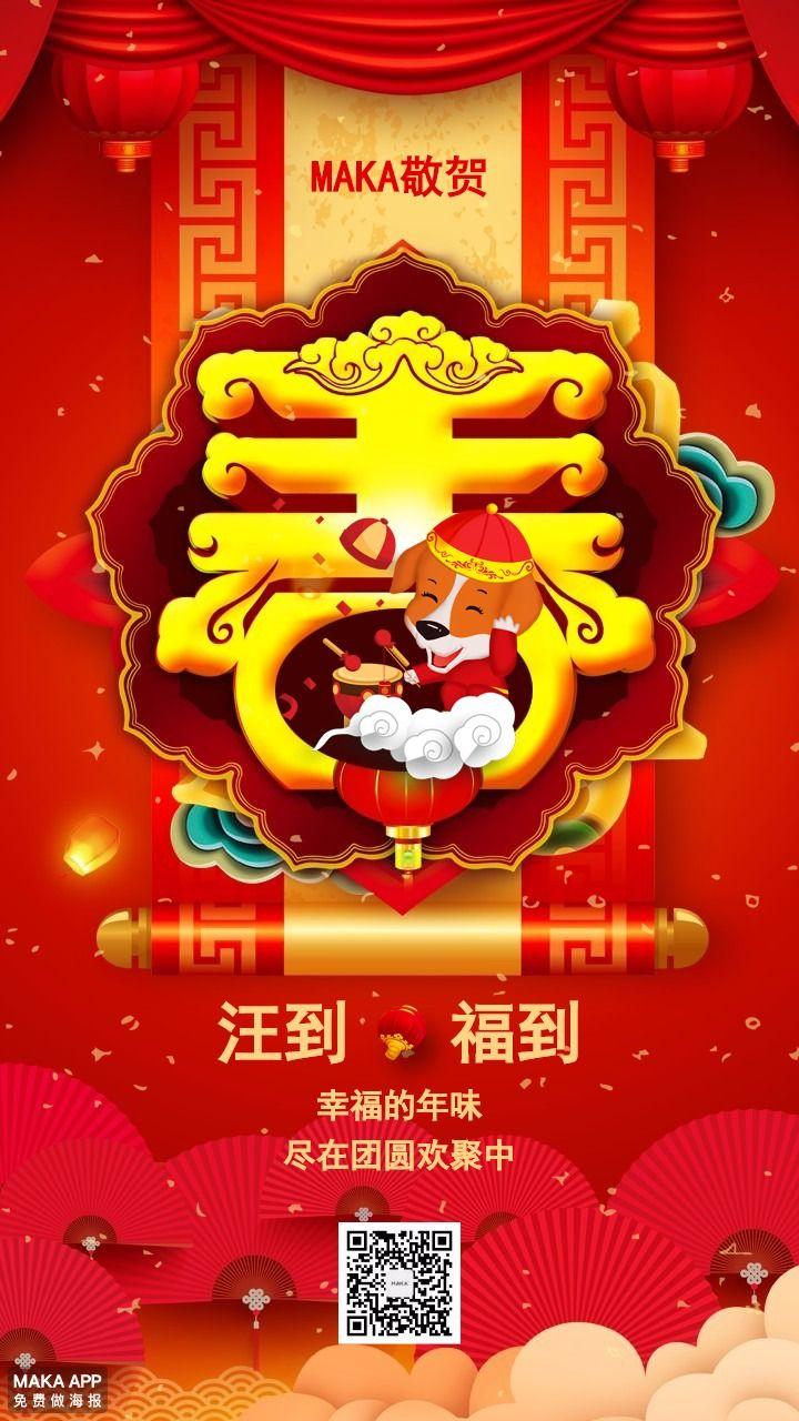 春节拜年祝福福狗迎春帷幔灯笼扇子中式2018贺卡海报