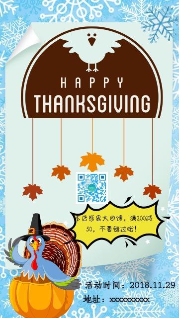 感恩节促销 感恩回馈 活动促销 满减 火鸡卡通海报