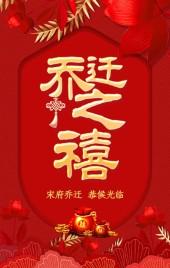 红色中国风喜庆乔迁喜宴邀请函翻页H5