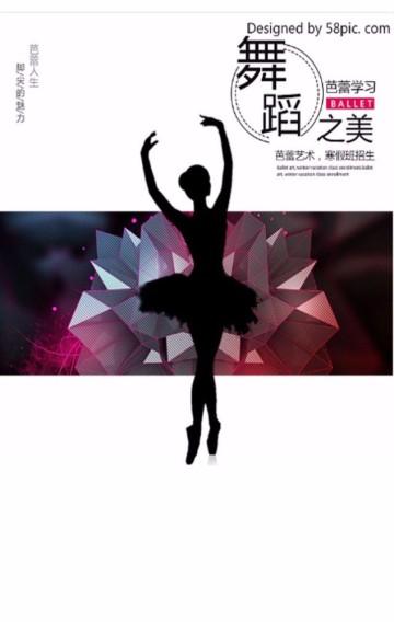 芭蕾舞招生单页海报