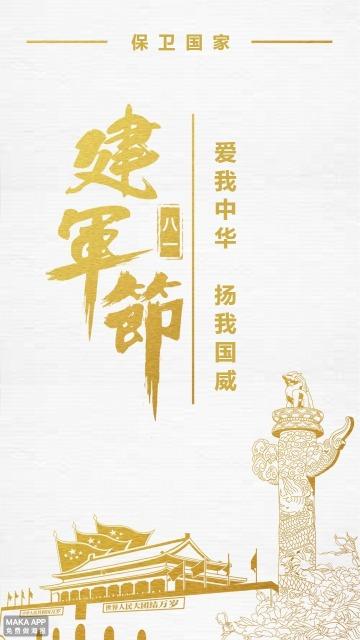 金色建军节八一建军节建军91周年金色海报
