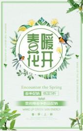 清新淡雅春季商品促销宣传H5