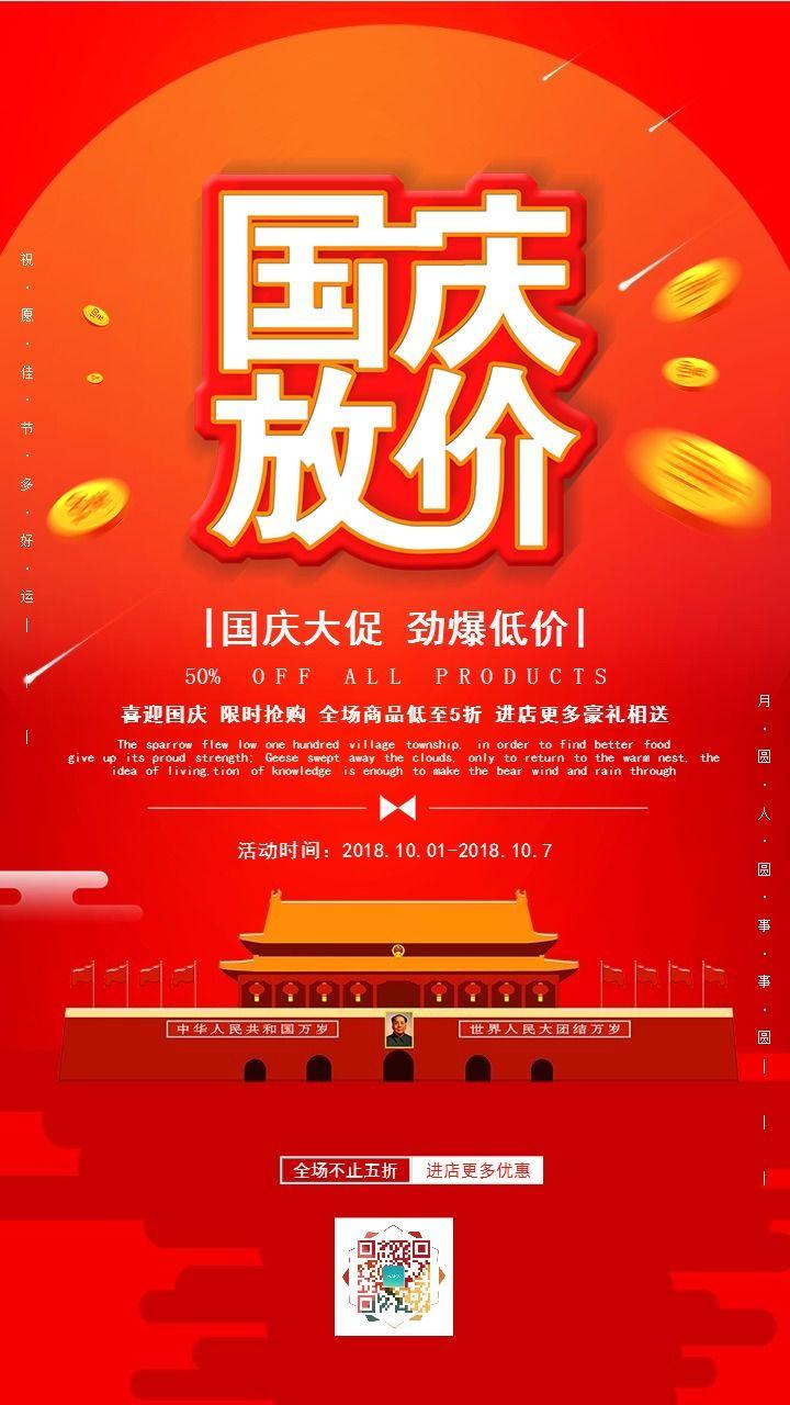 国庆放价 国庆节 69周年 周年庆 国庆节海报 十一 国庆促销海报