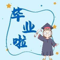 淡蓝色清新手绘毕业庆典类宣传毕业庆典宣传文章封面次图