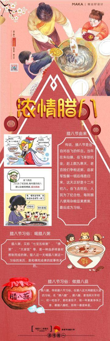 红色喜庆手绘中国风创意浓情腊八节海报