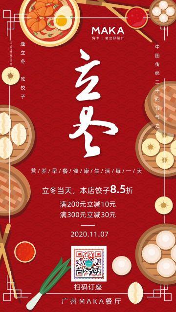 红色简约 立冬餐厅优惠促销活动手机海报